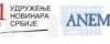 Medijska koalicija: Opština Preševo diskriminiše nealbanske medije
