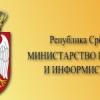NDNV: Zabrinjavajući odgovori Ministarstva kulture i informisanja